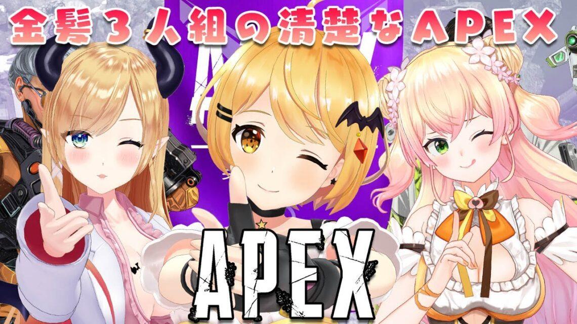 【APEX】金髪3人の清楚なAPEXですわよ!【ホロライブ/夜空メル×癒月ちょこ×桃鈴ねね】