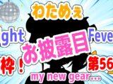 【歌枠】見せたいものがある!第56回!わためぇ Night Fever!!【角巻わため/ホロライブ4期生】