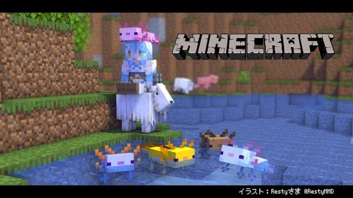 【Minecraft】ラミィのウーパールーパーどこ?【雪花ラミィ/ホロライブ】