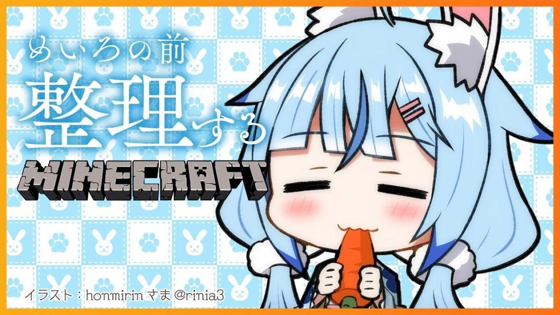 【Minecraft】夏祭り前にお片付け!【雪花ラミィ/ホロライブ】