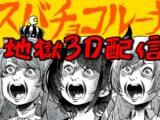 【#スバちょこルーナ】地獄くじ引き?!足つぼダンス?!?かかってこいや!!!!:subachocoruna 3D stream【ホロライブ】