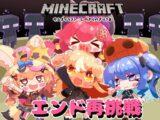 【マインクラフト/Minecraft】#不知火建設 🔥エンド再挑戦!【不知火フレア/ホロライブ】