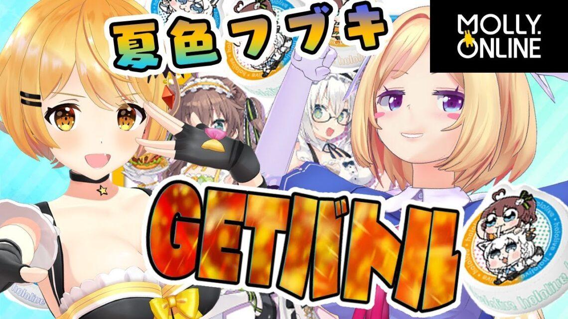 【モーリーオンライン】夏色フブキGETガチンコバトル!【ホロライブ/夜空メル・アキロゼ】