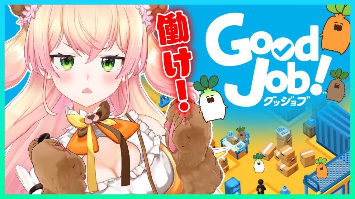 【Good Job!】🍑EVERYTIME JOOOOB🍑【桃鈴ねね/ホロライブ】