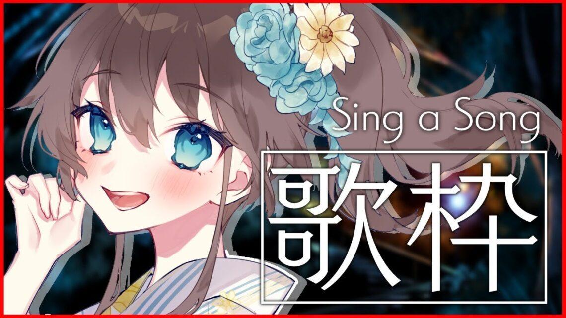 【歌枠】深夜の癒しお歌配信【ホロライブ/夏色まつり】