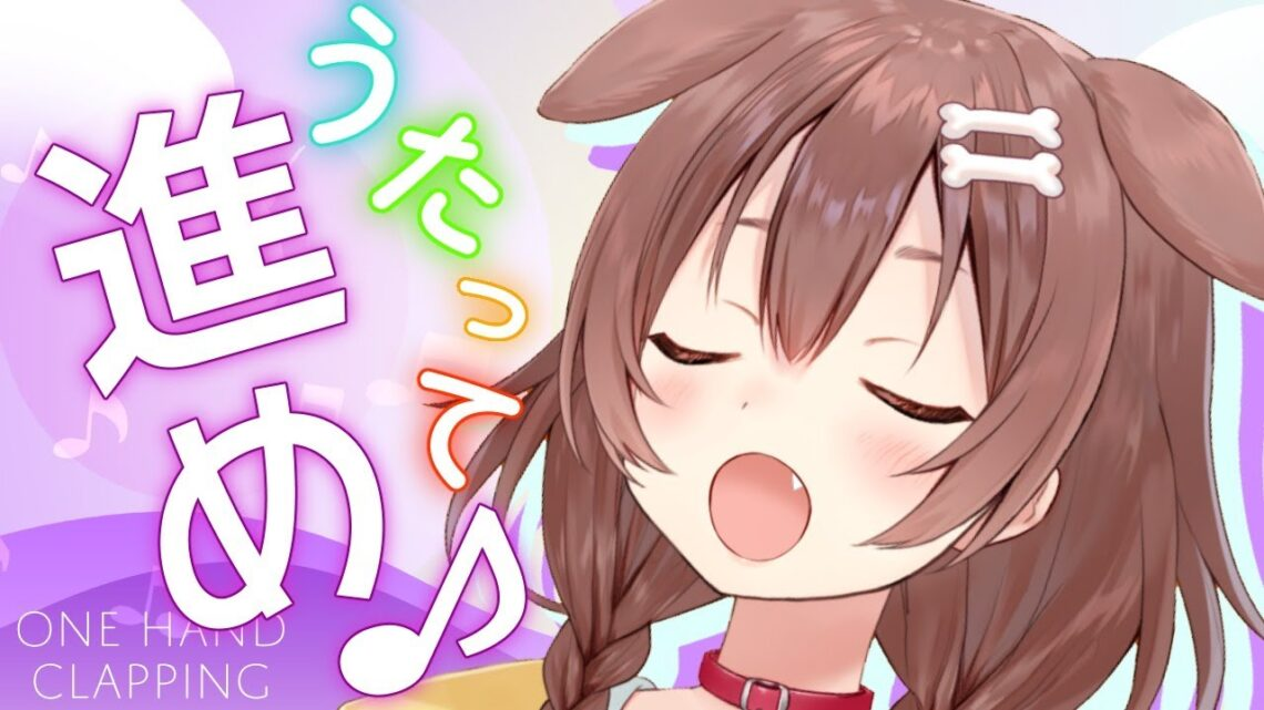 【One Hand Clapping】自分の美声で操作するゲーム!?【ホロライブ/戌神ころね】
