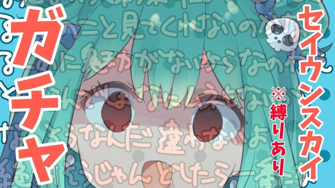 【 ウマ娘 プリティーダービー 】セイウンスカイ;;ガチャ;;【潤羽るしあ/ホロライブ】