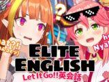 【 #みこここ 】やってみよう英会話教室!ELITE ENGLISH / Let's Try EliteEnglish School【桐生ココ/さくらみこ】