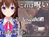 ※ネタバレあり【NieR:Automata】最終回~最後の物語~【#ときのそら生放送】