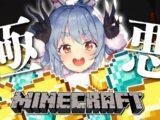 【Minecraft】祭りにはびこる悪質くじ屋の闇を暴け!!!ぺこ!【ホロライブ/兎田ぺこら】