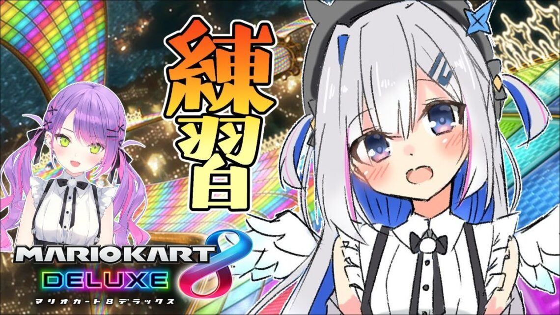 【マリオカート8DX】団長に勝つぞぜったい勝つぞ【天音かなた/ホロライブ】