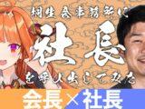 【YAGOO】桐生会事務所に社長を呼び出してみた【桐生ココ/ホロライブ】