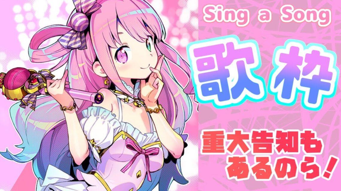 【 歌枠 】Sing a Song🎶 重大告知もあるのら!✨【姫森ルーナ/ホロライブ】