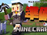 【マインクラフト/Minecraft】明日の準備とお祭り準備!!【不知火フレア/ホロライブ】