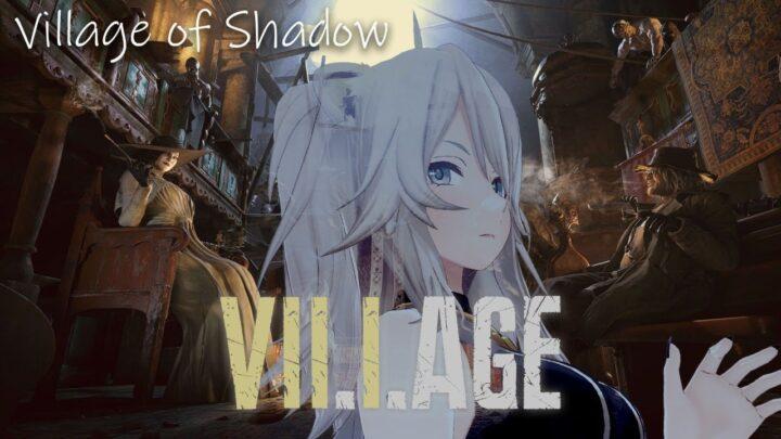 【バイオハザードヴィレッジ】#01 ゆる~く最高難易度を遊ぶ編 ―Resident Evil Village【獅白ぼたん/ホロライブ】
