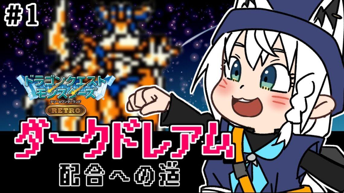 【#1】ダークドレアム配合への道/テリワンRETRO【 ホロライブ/白上フブキ 】