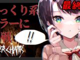 【#生スバル】クリアまで!!びっくり系ホラゲー/Horror game【ホロライブ/大空スバル】