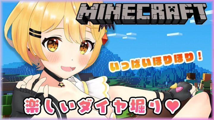 【Minecraft】ホロ鯖で楽しいダイヤ堀り♪【ホロライブ/夜空メル】