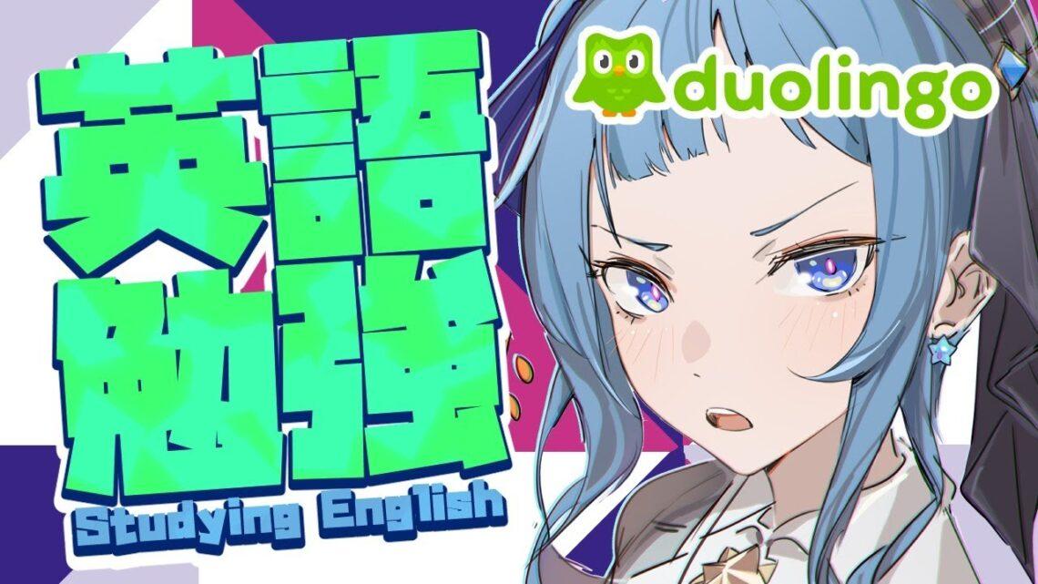 【duolingo】Studying English!!Fight!!【ホロライブ / 星街すいせい】