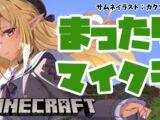 【マインクラフト/Minecraft】準備しますかー!!【不知火フレア・尾丸ポルカ・さくらみこ/ド深夜不知火建設】