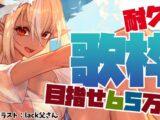 【歌枠】目指せ65万人!🎤My song will reach you【不知火フレア/ホロライブ】
