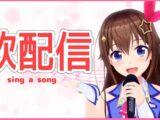 【歌枠】Practice singing/練習・・・練習・・・。【#ときのそら生放送】