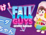 【Fall Guys】新ステージ気になりすぎるうううう【#ときのそら生放送】