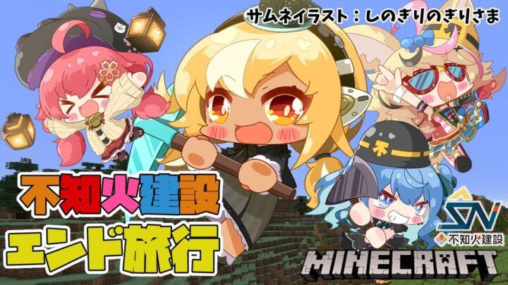 【マインクラフト/Minecraft】#不知火建設 🔥社員全員集合で、飛び込め!大作戦!!【不知火フレア・尾丸ポルカ・さくらみこ・星街すいせい/ホロライブ】