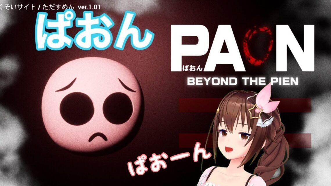 【PAON】BEYOND THE PIEN~ぴえんをこえていけ~【#ときのそら生放送】