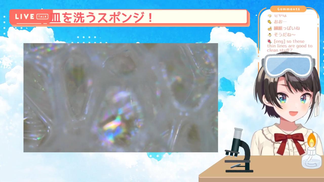 28812d9334a15432b7cd1e4372811813 【夏休み自由研究】顕微鏡配信しゅばあああああああ!!!!/Stream to see the micro world with a microscope【ホロライブ/大空スバル】