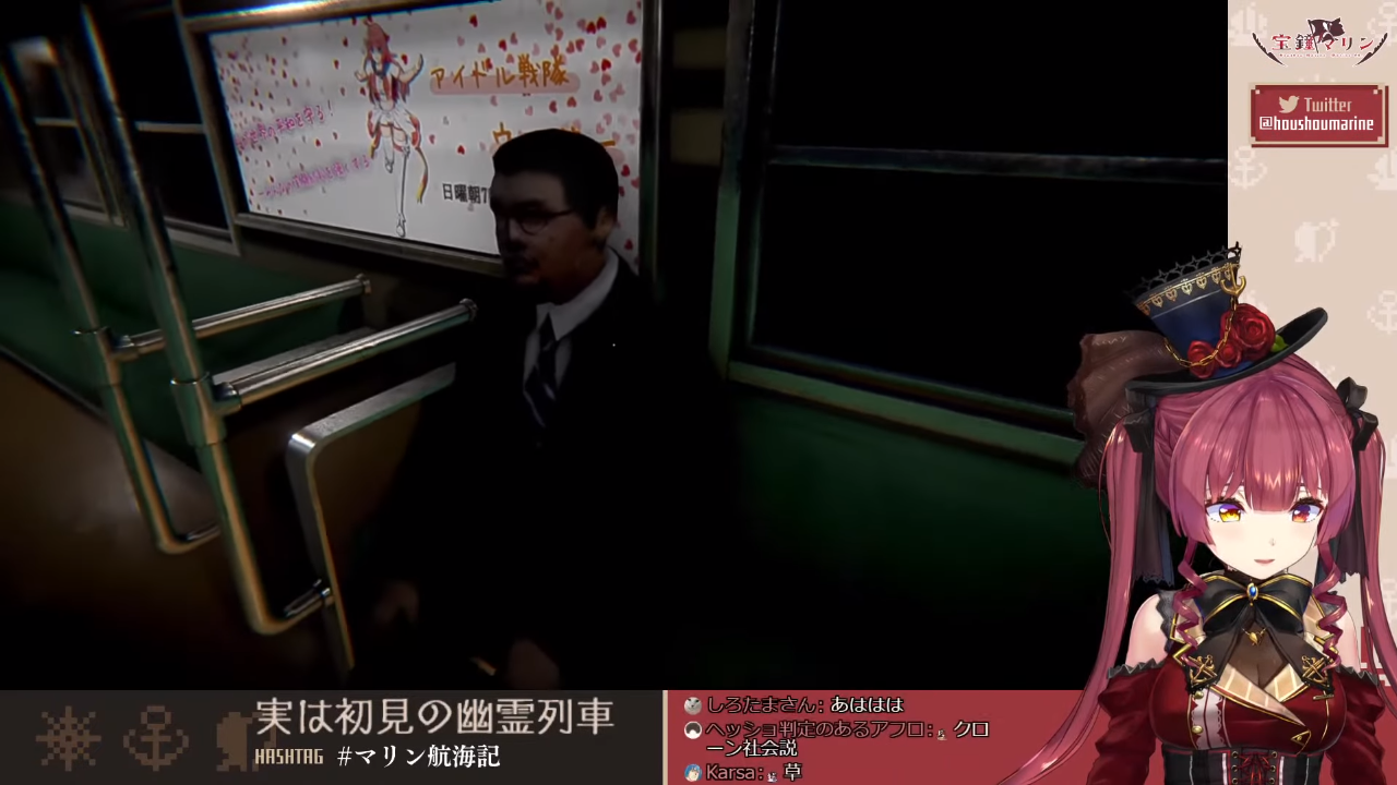 32d2483216006a27485341da90dd4a32 【幽霊列車】電車にオバケが!!!!!!!!!!!!【ホロライブ/宝鐘マリン】
