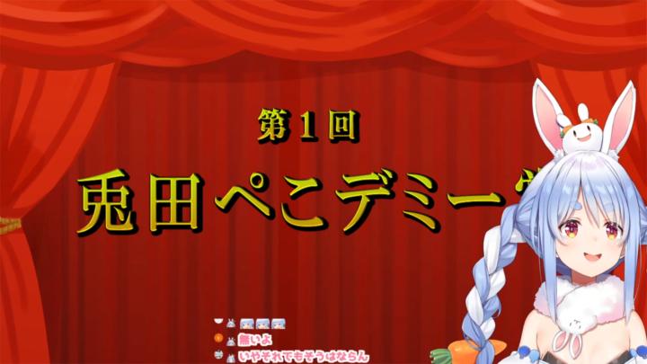 【2周年記念】デビューしてから2年!みんなにたくさんのありがとう!!ぺこ!【ホロライブ/兎田ぺこら】