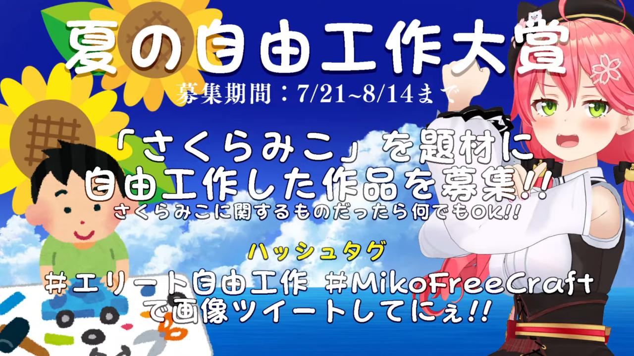 5c82bb8abc497f7c3623239d048fa39d 【 GTA5 】緊張の夏!日本の夏!南国の島の新ミッション!!でピンクの悪魔が暴れるにぇ!🌴😎【ホロライブ/さくらみこ】