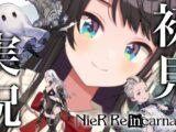 【#生スバル】NieR Re[in]carnation初見実況するしゅばああああああああああああああああ【ホロライブ/大空スバル】