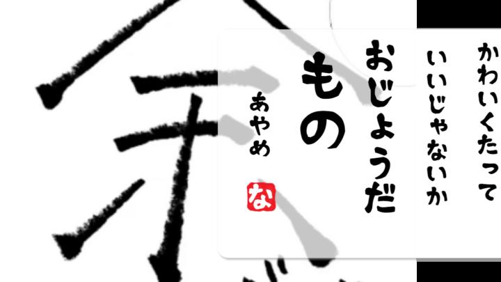 【習字?】あぁ~~~!!なんだか習字をしたい気分だなぁ~!
