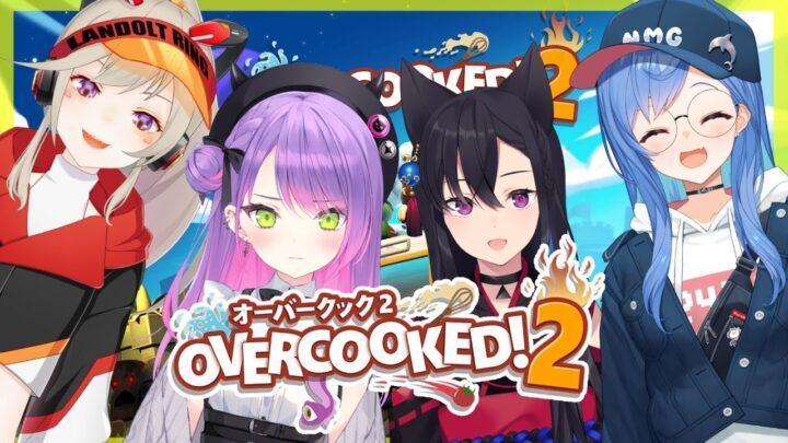 【Overcooked2】マリオパーティのリベンジでクッキングする!【常闇トワ/ホロライブ】