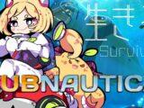 【Subnautica】完全初見!海洋サバイバルで生き残れ Part1【ホロライブ/アキロゼ】