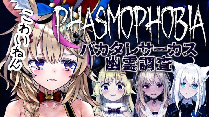 【Phasmophobia】順調に幽霊を調査する4人であったが… #バカタレサーカス【尾丸ポルカ/ホロライブ】