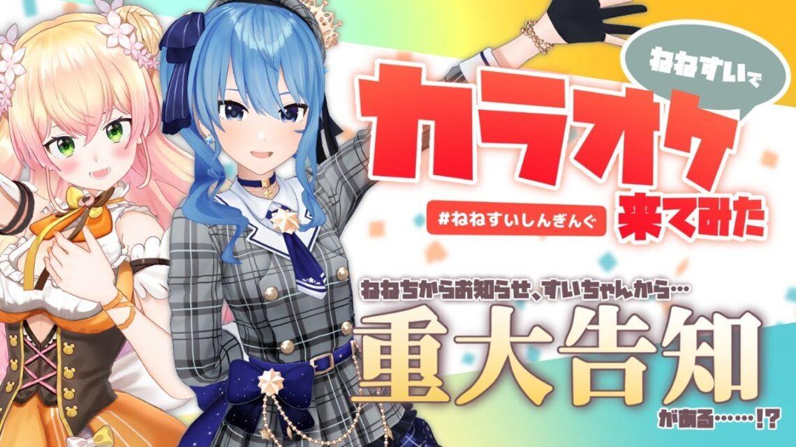 【最後に重大告知…!?】3Dのねねすいでカラオケに来てみた!! / NENE&SUISEI KARAOKE🎤【#ねねすいしんぎんぐ】