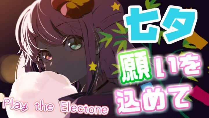 【 七夕のエレクトーン 】「君をのせて」に願いを込めて…🎹🎋~ Play the Electone【#姫森ルーナ/ホロライブ】