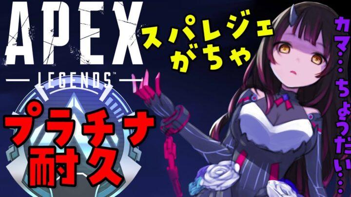 【APEX】プラチナ耐久!スパレジェ…?欲しい…欲しい…💓💓【ホロライブ/ロボ子さん】