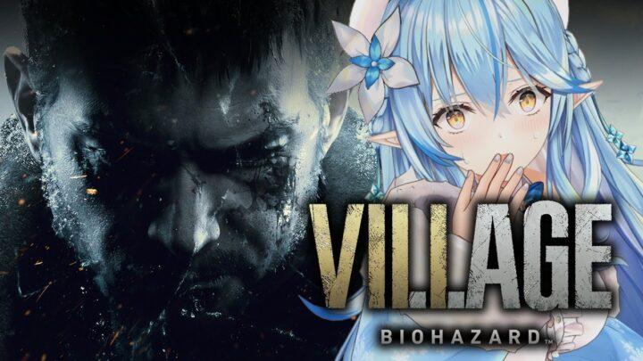 【バイオハザード ヴィレッジ】ついに…やりますか…!Resident Evil Village【雪花ラミィ/ホロライブ】