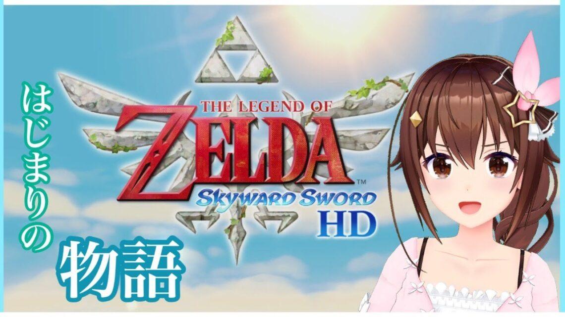 【ゼルダの伝説 スカイウォードソード HD】はじまりの物語をプレイしてみる【#ときのそら生放送】