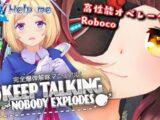 【Keep Talking and Nobody Explodes】ミッション:爆弾解除し同時視聴せよ!【ホロライブ/ロボ子さん・アキロゼ】