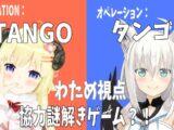 【Operation: Tango】フブちゃんと協力スパイミッションに挑戦!【角巻わため/ホロライブ4期生】