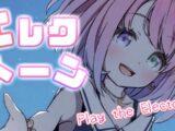 【 エレクトーン 】「君をのせて」の練習なのらっ🎹✨~ Play the Electone【#姫森ルーナ/ホロライブ】