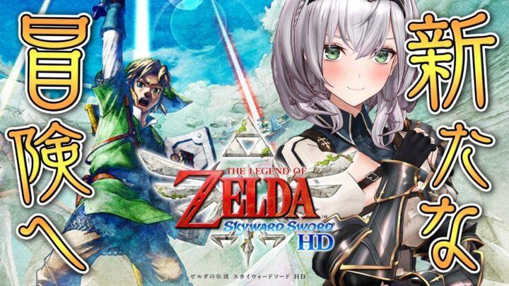 #01【ゼルダの伝説スカイウォードソードHD】新たな冒険の始まり【白銀ノエル/ホロライブ】
