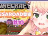 【Minecraft】🍑氷の道を無限に作る🍑【桃鈴ねね/ホロライブ】
