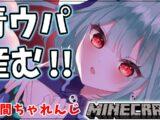 【Minecraft】青ウーパー1時間チャレンジ!奇跡とは!?【潤羽るしあ/ホロライブ】