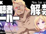 maxresdefault 24 【ARKムキロゼサーバー】おいでよ!視聴者サーバー!!【ホロライブ/アキロゼ】